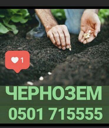 29 объявлений: Всё для дома и сада Чернозем чернозём чернозёмгорная плодородная
