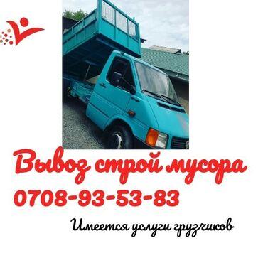 краскопульт в бишкеке в Кыргызстан: Камаз, Хово | По городу | Борт 3 т | Вывоз строй мусора, Вывоз бытового мусора, Грузчики