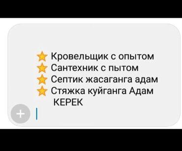 Келишим образец - Кыргызстан: Строительдер керек Кровельщик, сантехник, септик жасаганга адам