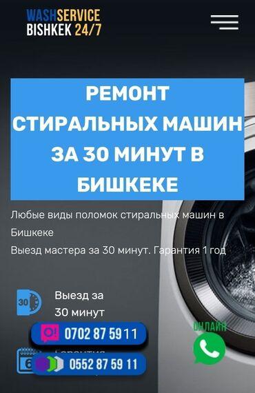 стиральных машин на дом в Кыргызстан: Ремонт | Стиральные машины