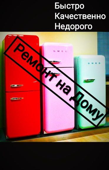 Ремонт холодильников. Всех марок. в Бишкек