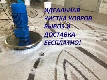 Клининговые услуги в Кыргызстан: Чистка ковров стирка ковров в Бишкеке !  На новых европейских оборуд