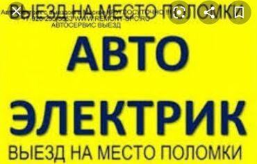покупка грузового автомобиля в Кыргызстан: Автоэлектрик на выезд