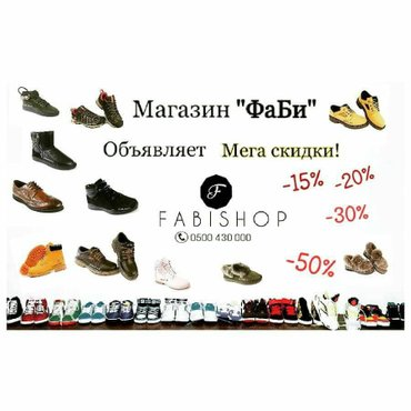 Скидки! Распродажа!  в Бишкек