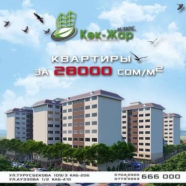 Строительная Компания М СТРОЙ продаем 1-2-3 комнатные квартиру в