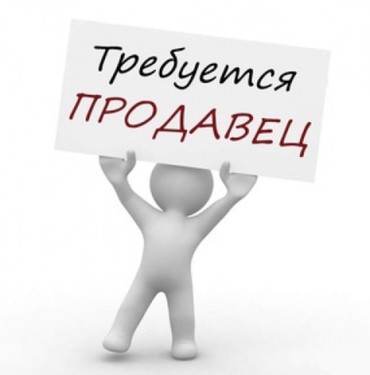 Требуется девушка, в Бишкек
