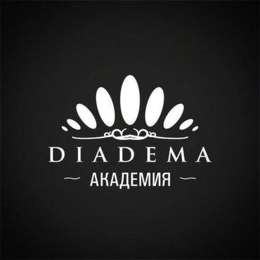 """Академия красоты и совершенства """"Diadema"""" в Бишкек"""