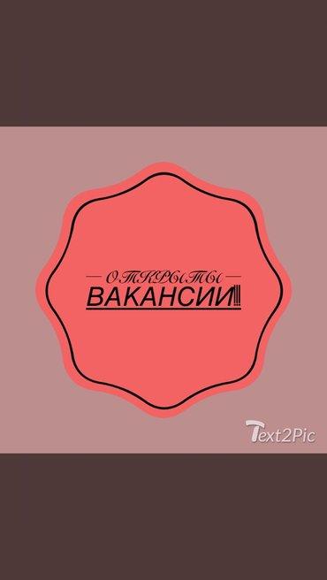 работа по интернету! Продвижение интернет-магазина! мамочкам в декрете в Бишкек