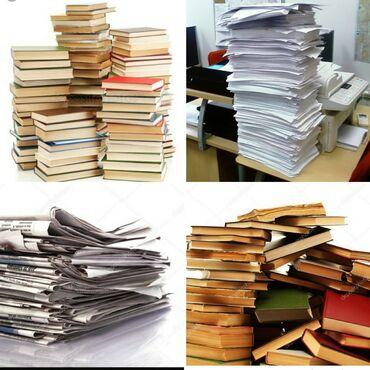 Другие услуги - Кыргызстан: Куплю макулатуру книги газеты журналы глянцевые, офисную а-4 бумагу
