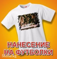 Даже самую невзрачную футболку можно существенно преобразить, если в Бишкек