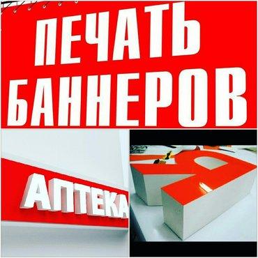 Наружная реклама # баннер # самоклейка in Бишкек