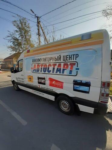 audi a6 27 mt в Кыргызстан: АККУМУЛЯТОРЫ НА АВТО с БЕСПЛАТНОЙ ДОСТАВКОЙ и УСТАНОВКОЙ!! Гарантия