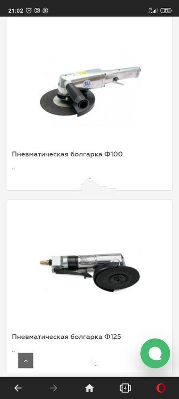 Болгарки / УШМ Россия . Для заказа писать вотсап