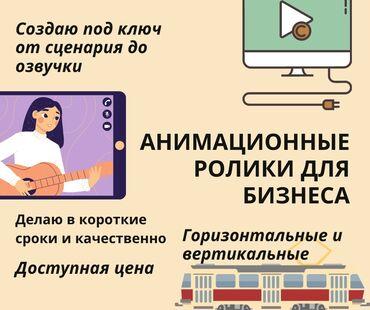 1606 объявлений: Если Вам нужно креативно рассказать про свои продукты, товары или