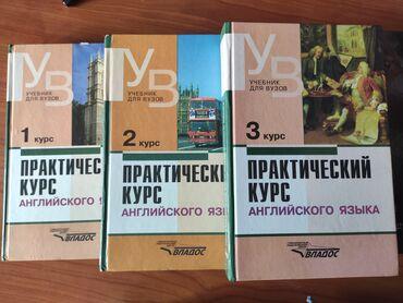 6707 объявлений | КНИГИ, ЖУРНАЛЫ, CD, DVD: Продаю 3 книги (цена за всё)Практический курс английского языка под