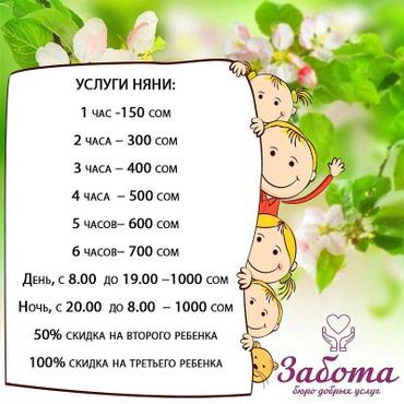 Заказывая услуги няни в Бюро добрых в Бишкек