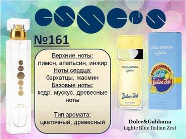 Духи! Принимаю заказы! в Бишкек