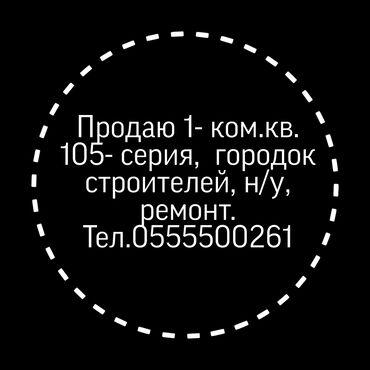 бипопка ком в Кыргызстан: Продается квартира: 1 комната, 34 кв. м