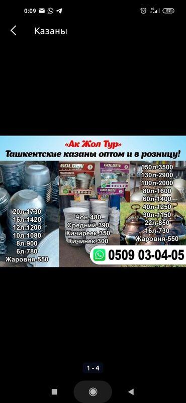 профнастил заборный цена в Кыргызстан: Ак-Жол тур.предостовляет вам Оптом и в розницу Казаны с Ташкента. Опто