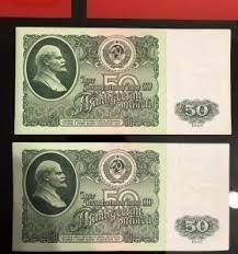 Gəncə şəhərində 1961-ci ilin 50-rubleyi.Əla vəziyyətdədir.