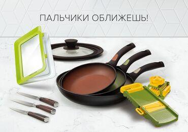 Кухонные принадлежности в Баткен: Сковорода с антипригарным покрытием, 20см, 24см, 28см,Терка