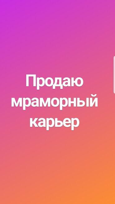 Недвижимость - Буденовка: Продаю Мраморный карьер