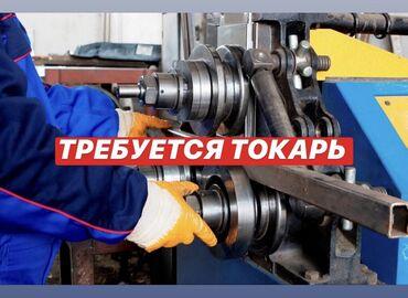 Поиск сотрудников (вакансии) - Кыргызстан: Требуется Токарь На производство требуется токарь (Мужчина) в возрасте