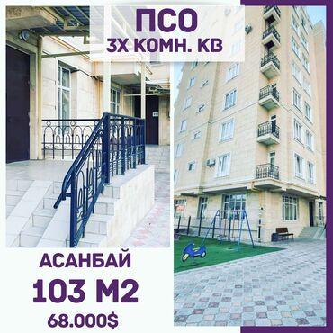 пеноплекс 3 см цена бишкек в Кыргызстан: Элитка, 3 комнаты, 103 кв. м