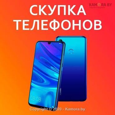Скупка телефонов смартфонов продажа сотка мобильник Самсунг айфон