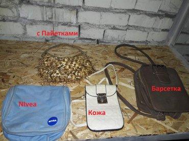 - Сумочки, косметички, цены договорные. (Whatsapp) в Бишкек