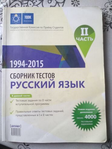 rus dili - Azərbaycan: Rus dili cografiya riyaziyyat testleri