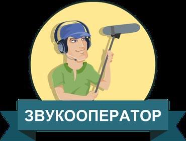 """Требуется звукооператор в студию """"Diz art"""" в Бишкек"""
