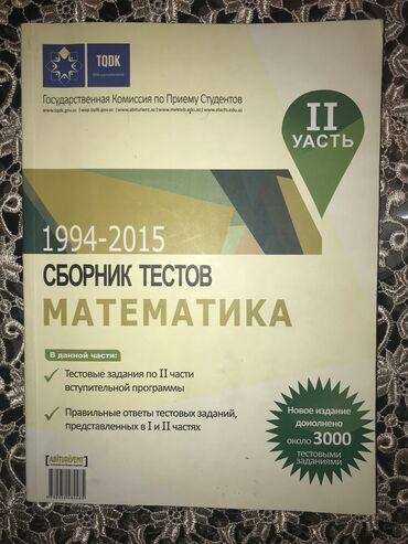 Математика 2015 сборник тестов. 2-ая часть