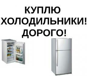 Куплю холодильник, скупка в Бишкек