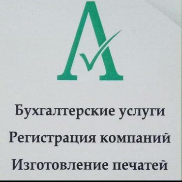 banja pod biznes в Кыргызстан: Приведу в порядок бухгалтерский учёт. Бухгалтерские услугиБухгалтер