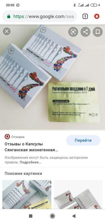 Для похудения растительные капсулы 17 таблеток