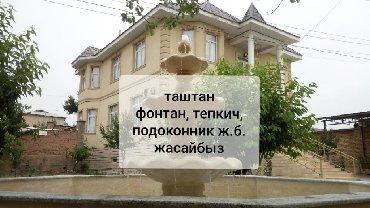 стаж более 10 лет в Кыргызстан: Г. Ош. Изготовление фонтан, подоконников, ступеней, столешниц, каминов
