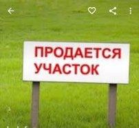 Продаю участок 8 соток село Арашан. в Бишкек