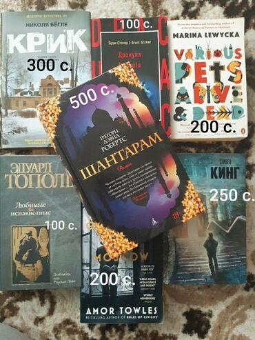 Продаю или меняю книги: Дракула- на английском  Тополь  стивен кинг