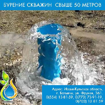 Сверление, бурение - Кыргызстан: Бурение скважин | Больше 6 лет опыта