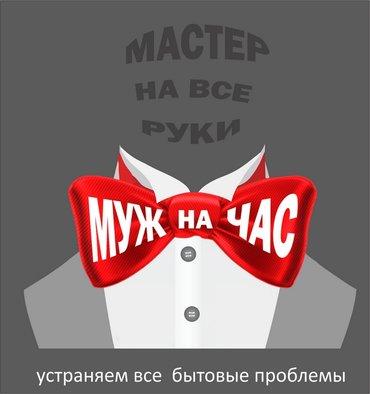 сантехник профмастер в Кыргызстан: Услуги Муж на час в бишкеке. сантехник, электрик, слесарь. услуга