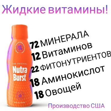 атоми витамины для детей в Кыргызстан: Жидкие витамины для поднятия иммунитета! Усваются 98%! Производство