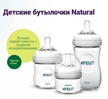 соски avent в Кыргызстан: Бутылочка Avent NaturalЕстественный захват благодаря широкой соске