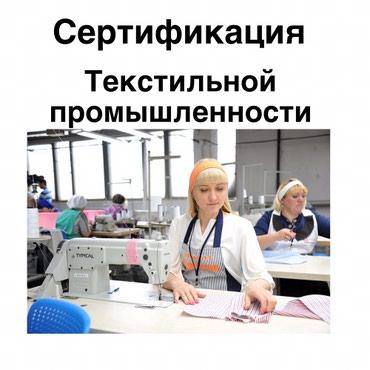 Сертификация/Декларирование  в Бишкек