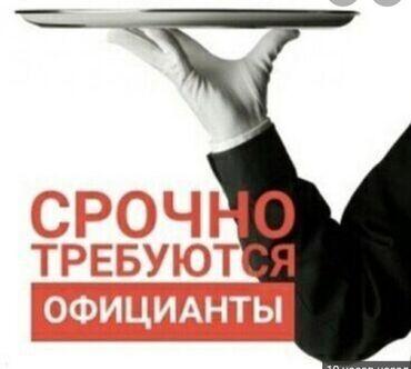 работа в бишкеке с ежедневной зарплатой в Кыргызстан: Официант. С опытом. Полный рабочий день. Аламедин-1 мкр
