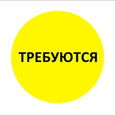 Требуется продовец консультант в Бишкек