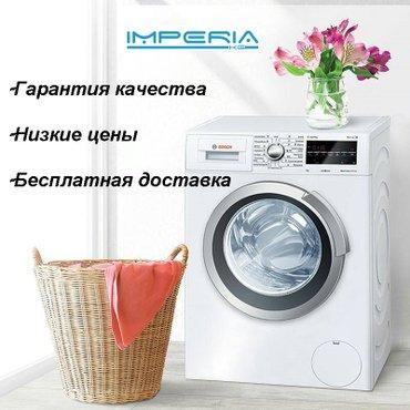 Стиральные машины мировых брендов! Большой ассортимент стиральных в Бишкек