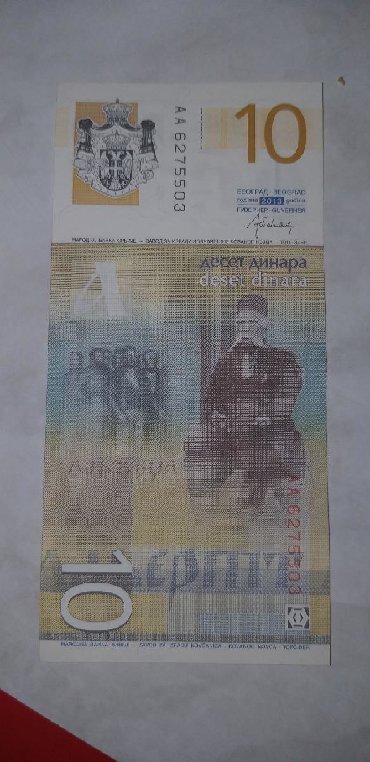Купюры в Кыргызстан: Сербский 10 динар