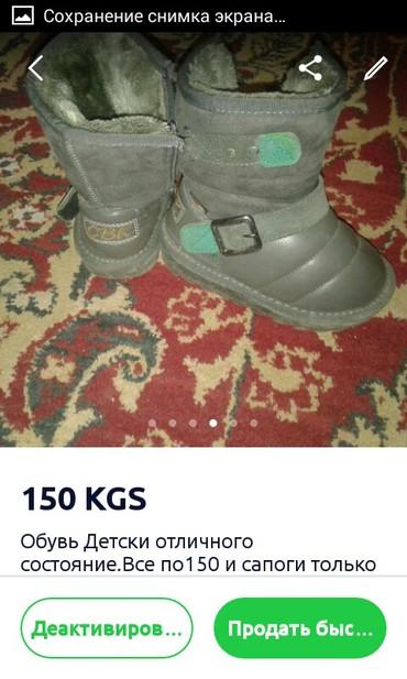 Обувь Детски отличного состояние.Все по150 и сапоги только 300