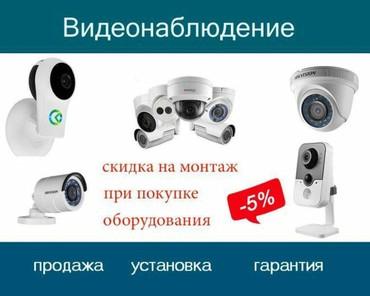 Камеры-видеонаблюдения - Кыргызстан: Установка видео наблюдения. Видеонаблюдение. Камеры видеонаблюдения